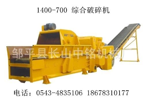 1400A-700综合破碎机